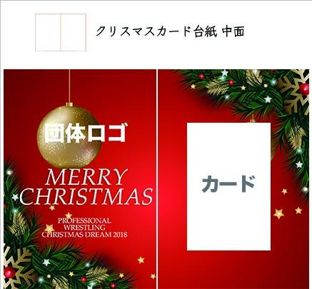 プロレスクリスマスドリーム台紙01