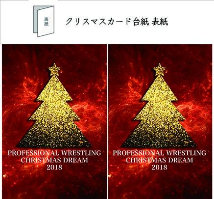 プロレスクリスマスドリーム台紙02